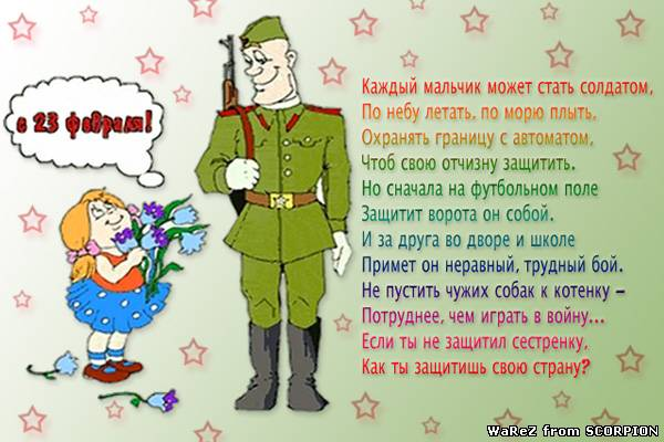 http://scorpion-denis.ucoz.ru/_nw/37/49186590.jpg