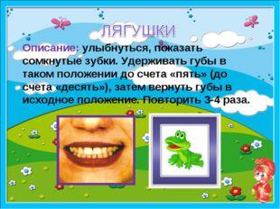 образец Описание: улыбнуться, показать сомкнутые зубки. Удерживать губы в так