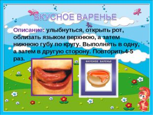 образец Описание: улыбнуться, открыть рот, облизать языком верхнюю, а затем н