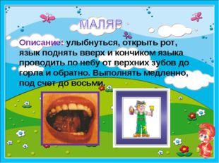 образец Описание: улыбнуться, открыть рот, язык поднять вверх и кончиком язык