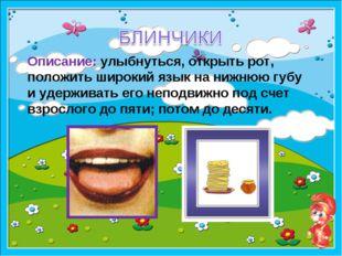 образец Описание: улыбнуться, открыть рот, положить широкий язык на нижнюю гу