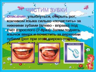 образец Описание: улыбнуться, открыть рот, кончиком языка сильно «почистить»