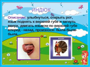 образец Описание: улыбнуться, открыть рот, язык поднять к верхней губе и загн