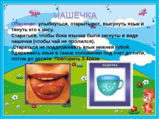 образец Описание: улыбнуться, открыть рот, высунуть язык и тянуть его к носу.