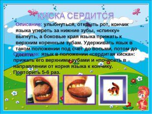 образец Описание: улыбнуться, открыть рот, кончик языка упереть за нижние зуб