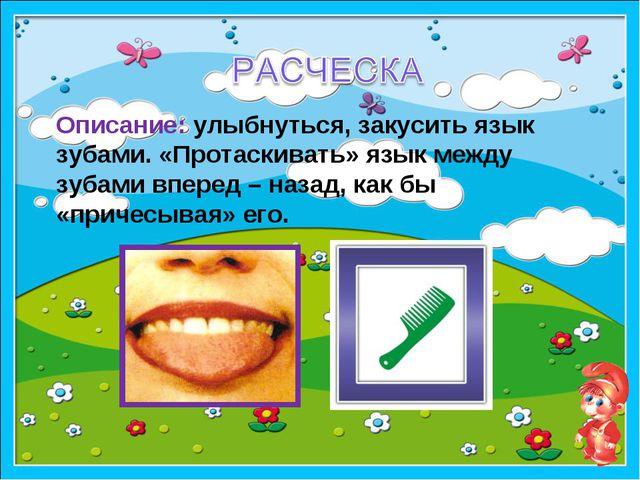 образец Описание: улыбнуться, закусить язык зубами. «Протаскивать» язык между...