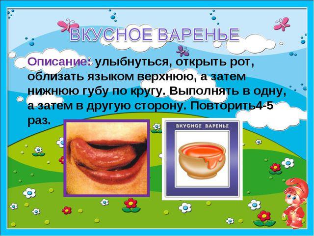 образец Описание: улыбнуться, открыть рот, облизать языком верхнюю, а затем н...