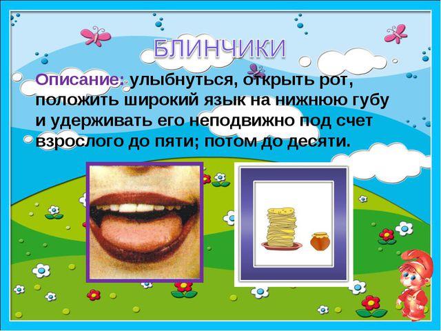 образец Описание: улыбнуться, открыть рот, положить широкий язык на нижнюю гу...