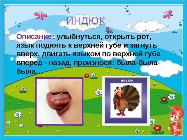 образец Описание: улыбнуться, открыть рот, язык поднять к верхней губе и загн...