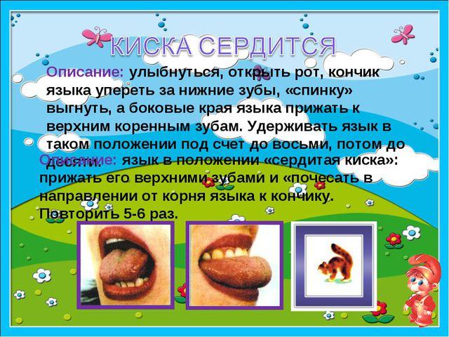 образец Описание: улыбнуться, открыть рот, кончик языка упереть за нижние зуб...