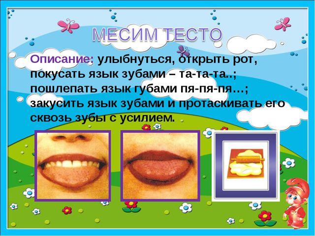 образец Описание: улыбнуться, открыть рот, покусать язык зубами – та-та-та..;...