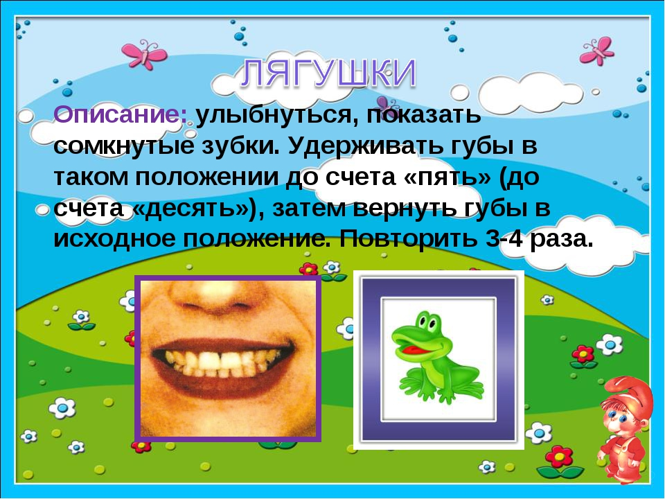 образец Описание: улыбнуться, показать сомкнутые зубки. Удерживать губы в так...