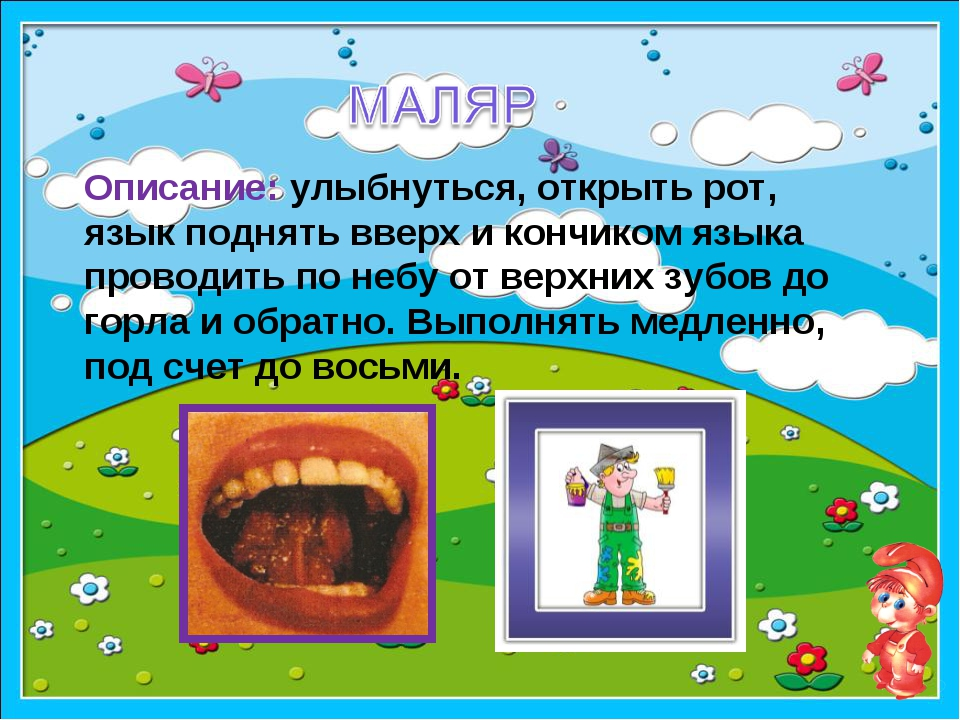 образец Описание: улыбнуться, открыть рот, язык поднять вверх и кончиком язык...