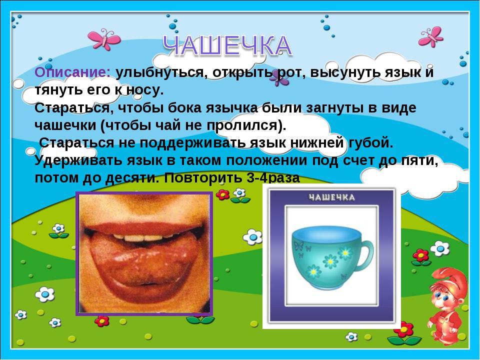 образец Описание: улыбнуться, открыть рот, высунуть язык и тянуть его к носу....