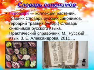 Словарь синонимов Гербарий— коллекция растений, травник Словарь русских сино