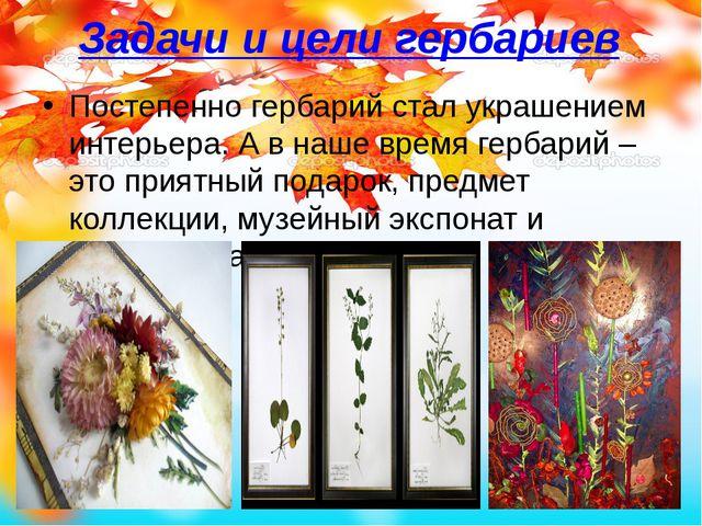 Задачи и цели гербариев Постепенно гербарий стал украшением интерьера. А в на...
