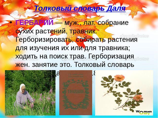 Толковый словарь Даля ГЕРБАРИЙ— муж., лат. собрание сухих растений, травник....