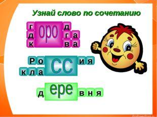 Узнай слово по сочетанию г д д к а г в а Р о к а я л и д в н я