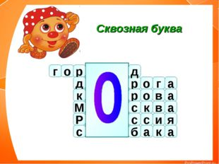 Сквозная буква р д к о р г а о а д а р о в в к М я и с с с с Р г к б а а