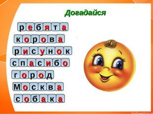 Догадайся е р я т к о р о в и р с о к с а б и п г о р д о с М о с а к б а к а