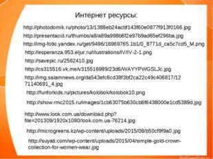 Интернет ресурсы: http://photodomik.ru/photo/13/1388eb24acbf143f60e0877f913f0