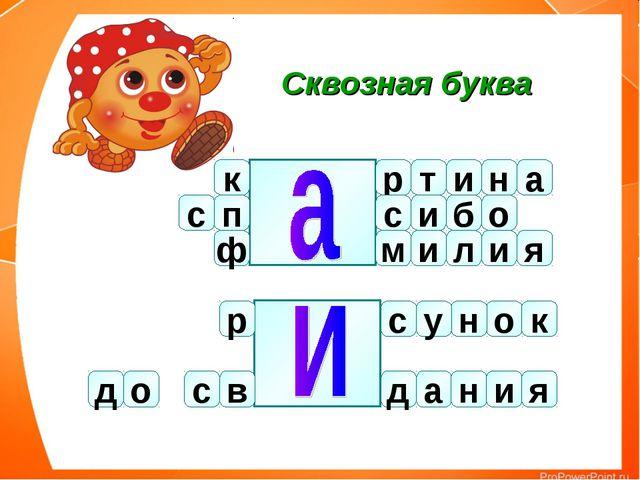 Сквозная буква к п ф с а н и т р б и с о м и л и я р о н у с к с в о д д а н...