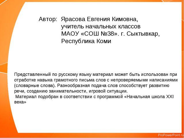Автор: Ярасова Евгения Кимовна, учитель начальных классов МАОУ «СОШ №38». г....