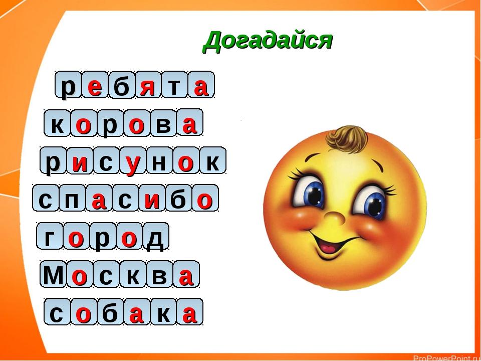 Догадайся е р я т к о р о в и р с о к с а б и п г о р д о с М о с а к б а к а...