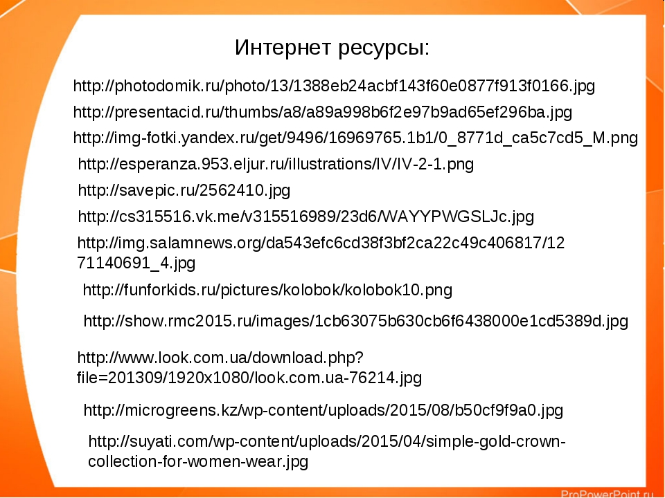 Интернет ресурсы: http://photodomik.ru/photo/13/1388eb24acbf143f60e0877f913f0...