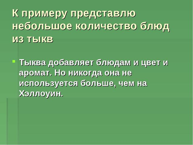 К примеру представлю небольшое количество блюд из тыкв Тыква добавляет блюдам...