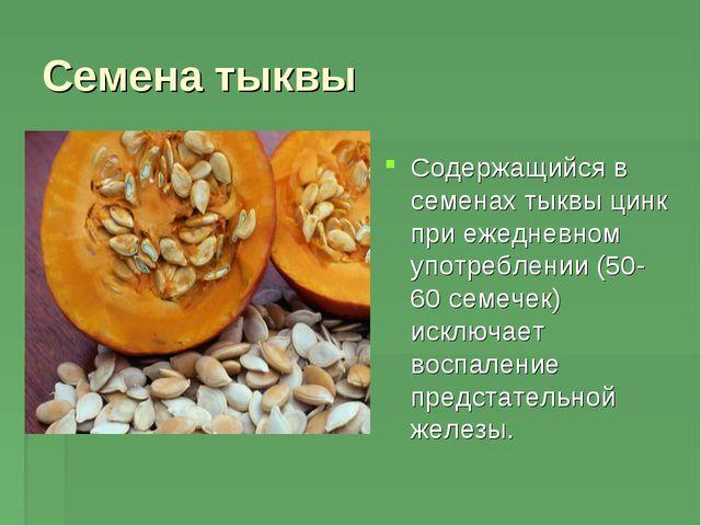 Семена тыквы Содержащийся в семенах тыквы цинк при ежедневном употреблении (5...
