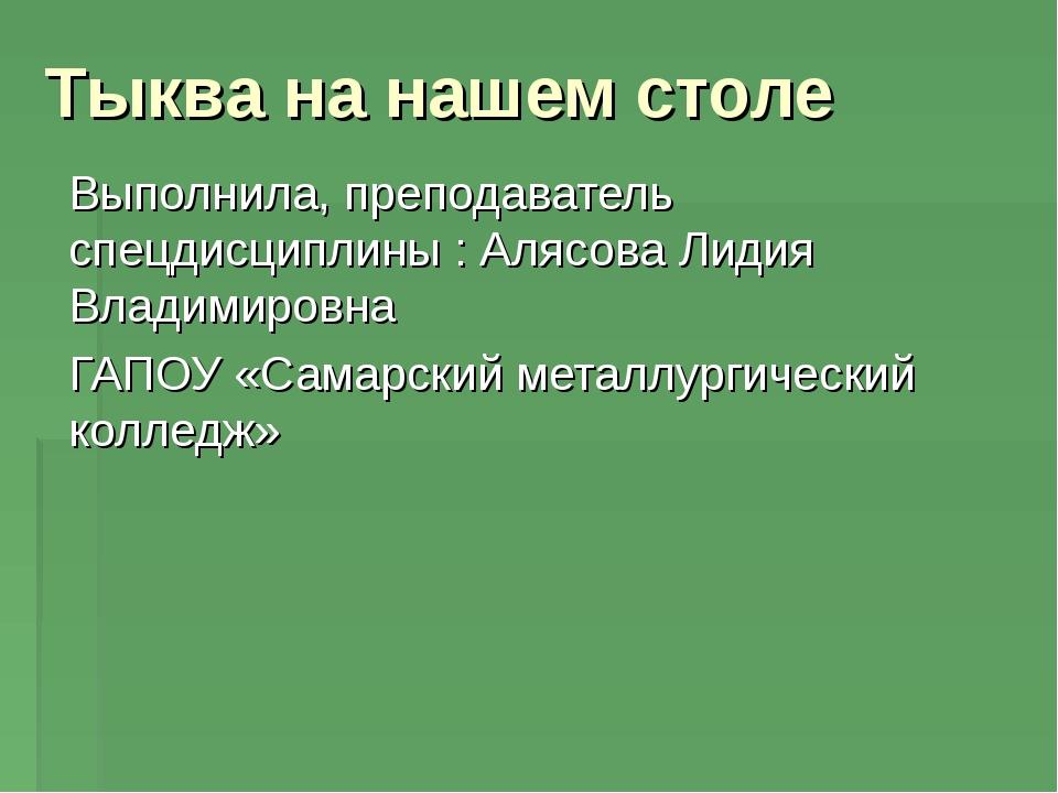 Тыква на нашем столе Выполнила, преподаватель спецдисциплины : Алясова Лидия...