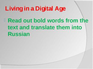 Living in a Digital Age Read out bold words from the text and translate them