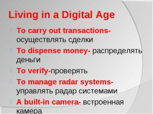 Living in a Digital Age To carry out transactions- осуществлять сделки To dis