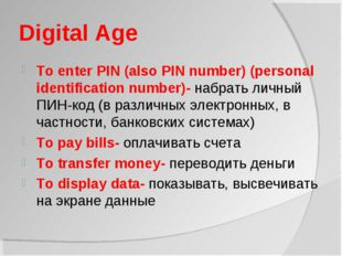 Digital Age To enter PIN (also PIN number) (personal identification number)-