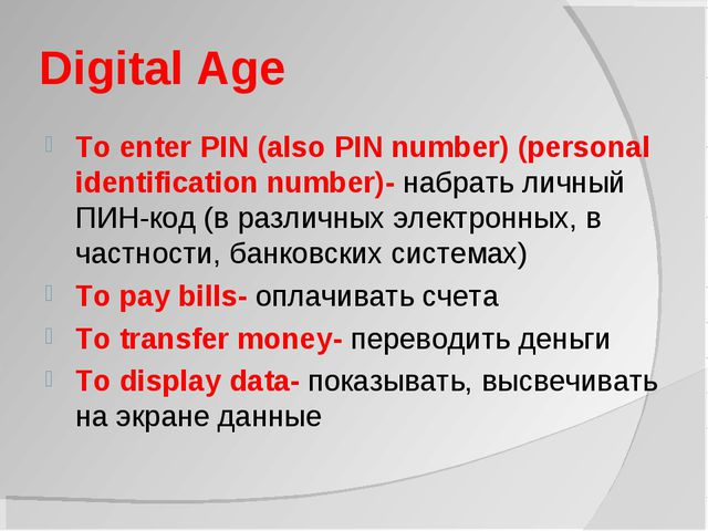 Digital Age To enter PIN (also PIN number) (personal identification number)-...