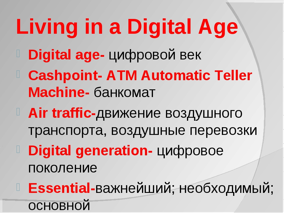 Living in a Digital Age Digital age- цифровой век Cashpoint- ATM Automatic Te...