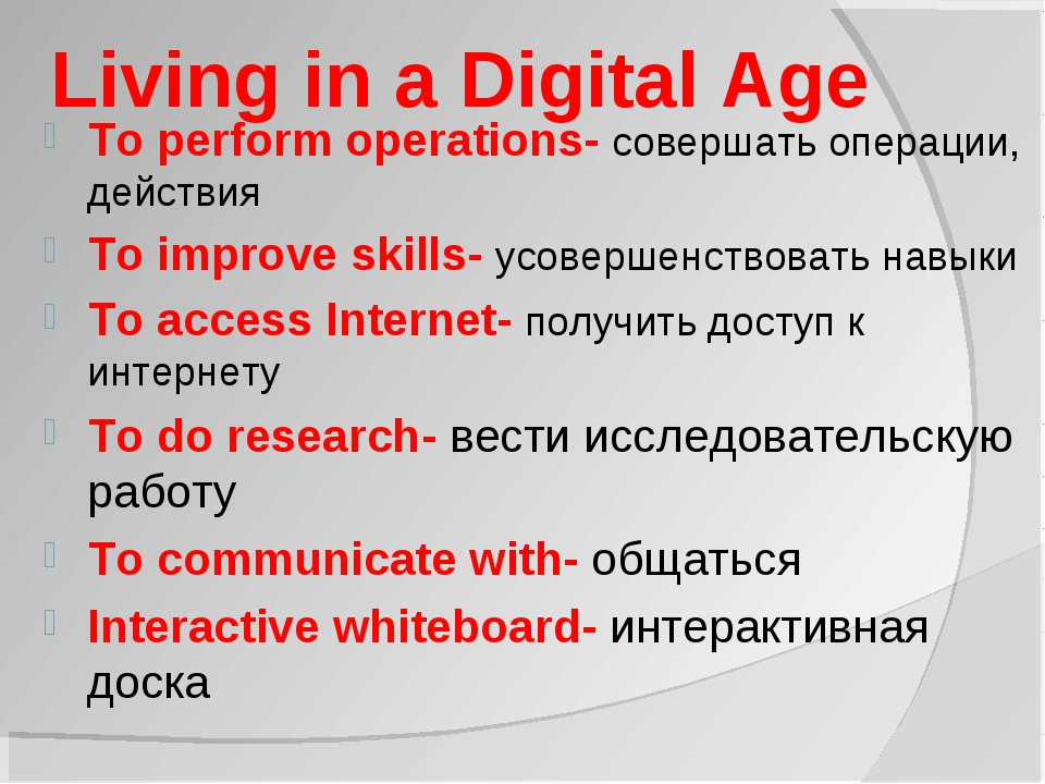 Living in a Digital Age To perform operations- совершать операции, действия T...