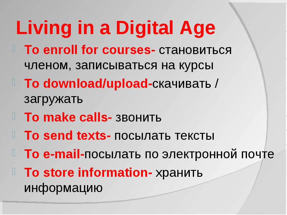 Living in a Digital Age To enroll for courses- становиться членом, записывать...