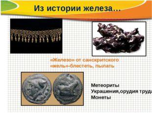 Метеориты Украшения,орудия труда Монеты Из истории железа… «Железо» от санск
