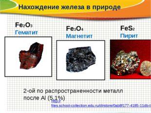 Нахождение железа в природе Fe3O4 Магнетит Fe2O3 Гематит FeS2 Пирит 2-ой по р