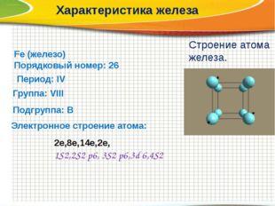 Fe (железо) Порядковый номер: 26 Период: IV Группа: VIII Подгруппа: В Электро