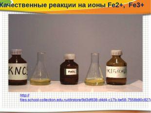 Качественные реакции на ионы Fe2+, Fe3+ http://files.school-collection.edu.ru