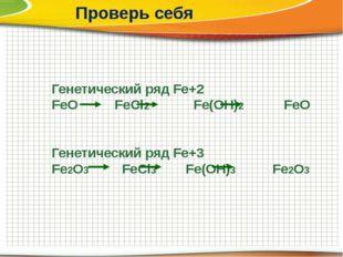 Проверь себя Генетический ряд Fe+2 FeО FeCl2 Fe(OH)2 FeO Генетический ряд Fe+