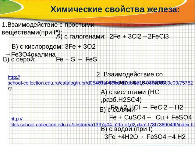 Химические свойства железа: 1.Взаимодействие с простыми веществами(при t°): А...