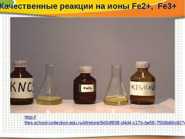 Качественные реакции на ионы Fe2+, Fe3+ http://files.school-collection.edu.ru...