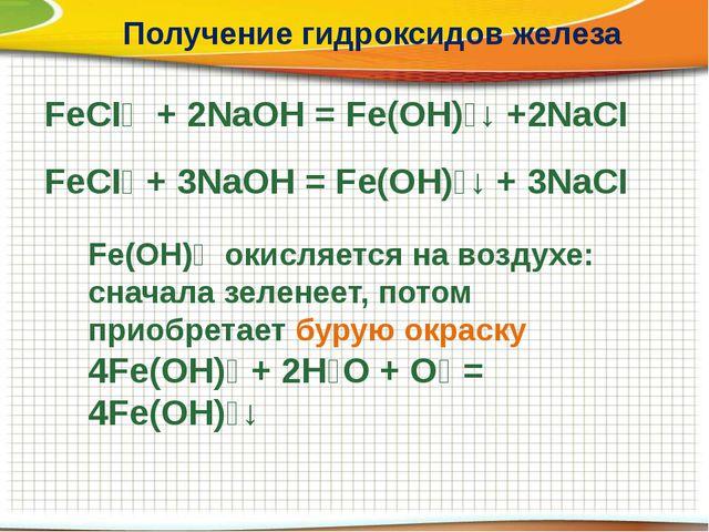 Получение гидроксидов железа FeCI₂ + 2NaOH = Fe(OH)₂↓ +2NaCI FeCI₃ + 3NaOH =...