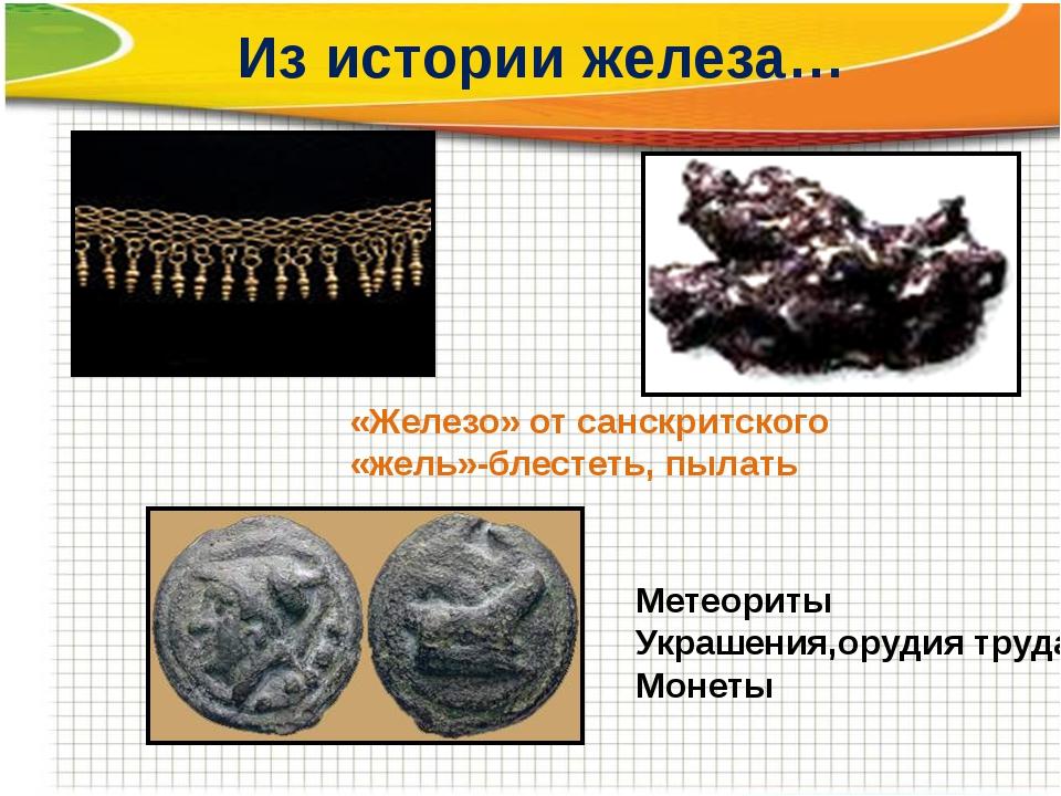 Метеориты Украшения,орудия труда Монеты Из истории железа… «Железо» от санск...