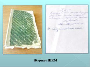 Журнал ШКМ