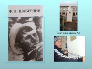 Памятник у школы №1